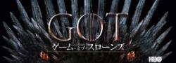 ゲーム・オブ・スローンズ